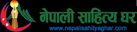 Nepali Sahitya Ghar – नेपाली साहित्य घर
