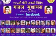 गजल मुशायराको 'विशेष गजल मुशायरा कार्यक्रम' सम्पन्न