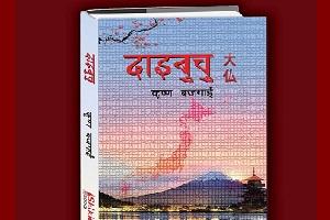 'दाइबुचु' भित्र भेटिएको जापान – भारती गौतम