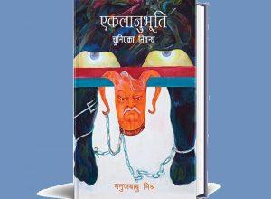 हिन्दी साहित्यका धरहर प्रेमचन्द - अनिल श्रेष्ठ