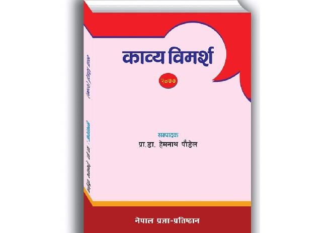नेपाल प्रज्ञा-प्रतिष्ठानद्वारा काव्य विमर्श प्रकाशित