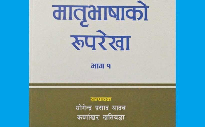 नेपाल प्रज्ञा–प्रतिष्ठानद्वारा 'मातृभाषाको रूपरेखा' प्रकाशित