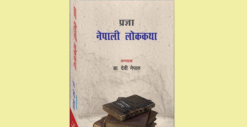 प्रज्ञा नेपाली लोककथा प्रकाशित
