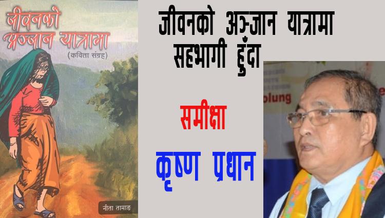 नीता तामाङ विरचित जीवनको अञ्जान यात्रामा सहभागी हुँदा - कृष्ण प्रधान
