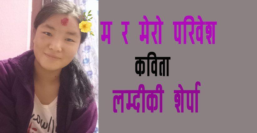 म र मेरो परिवेश – लम्दीकी शेर्पा