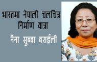 भारतमा नेपाली चलचित्र निर्माण यात्रा - नैना सुब्बा बराईली