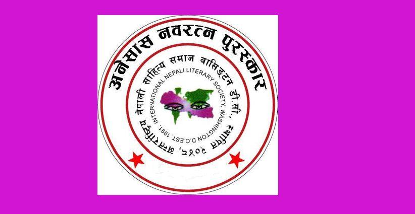 अनेसास नवरत्न पुरस्कार चयन समिति गठन