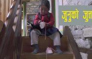 'जुनुको जुत्ता'लाई उत्कृष्ट सर्ट फिल्म अवार्ड