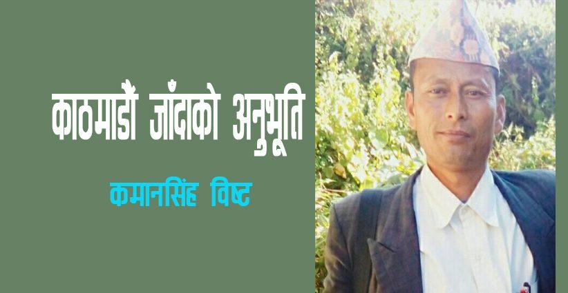 काठमाडौं जाँदाको अनुभूति – कमानसिंह विष्ट