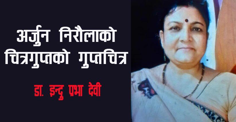 अर्जुन निरौलाको 'चित्रगुप्तको गुप्तचित्र'- डा. इन्दु प्रभा देवी