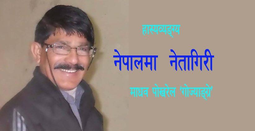 नेपालमा नेतागिरी - माधव पोखरेल 'गोज्याङ्ग्रे'