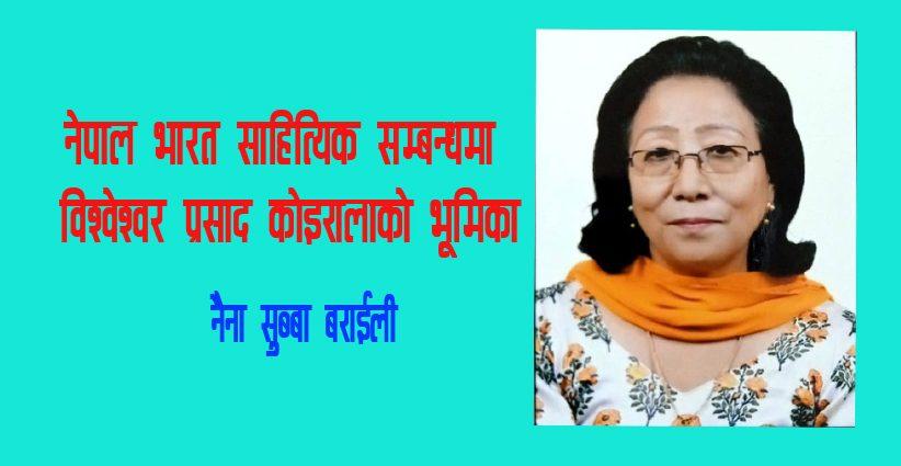 नेपाल-भारत साहित्यिक सम्बन्धमा विश्वेश्वरप्रसाद कोइरालाको भूमिका - नैना सुब्ब बराईली