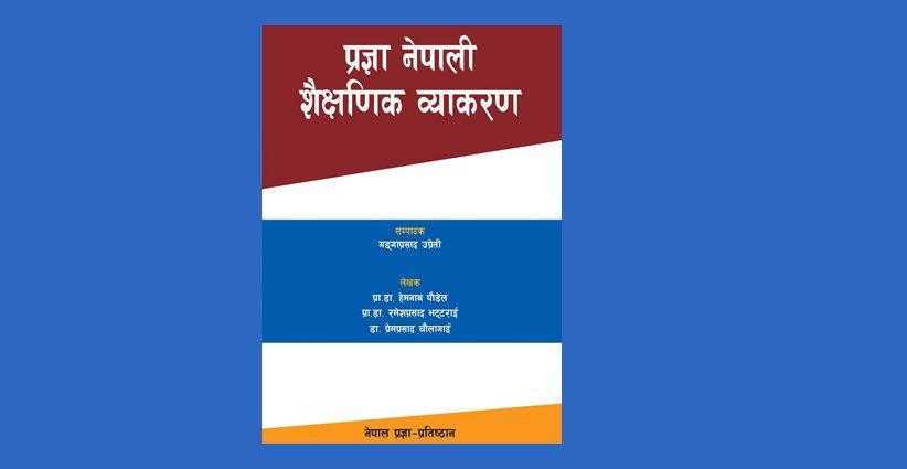 नेपाल प्रज्ञा–प्रतिष्ठानले ल्यायो आधिकारिक एवम् प्रयोगात्मक शैक्षणिक व्याकरण