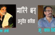 मारिने छन् - राजेश जोशी