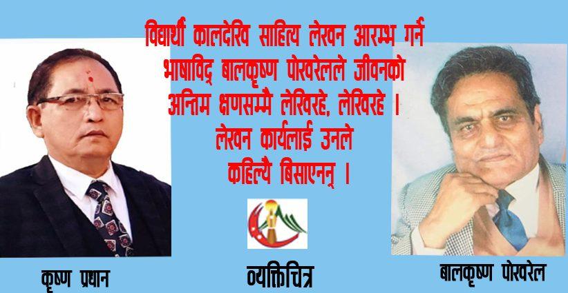 नेपाली भाषा साहित्यका धरोहर बालकृष्ण पोखरेल - कृष्ण प्रधान