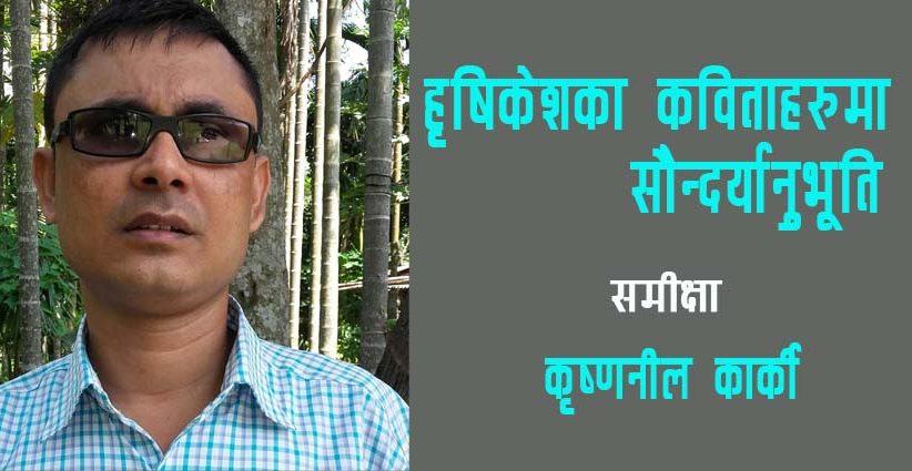 हृषिकेशका कविताहरुमा सौन्दर्यानुभूति – कृष्णनील कार्की